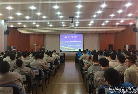 江南造船召开22000TEU超大型集装箱船科技论坛