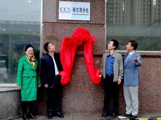 中国船级社哈尔滨分社正式挂牌成立