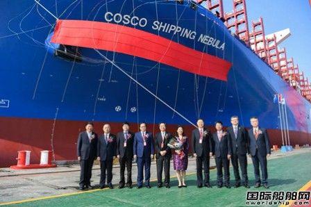 江南造船第二艘21000TEU集装箱船命名交付