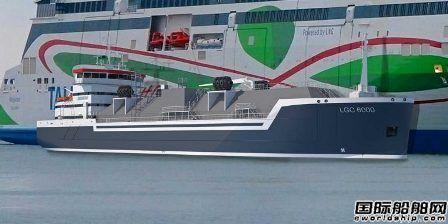 Eesti Gaas新造LNG供气船入级法国船级社