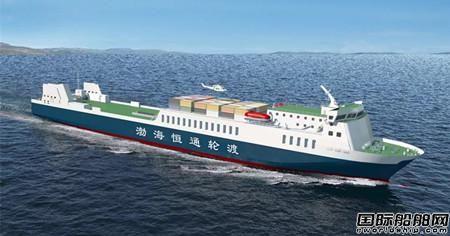 中集来福士揽获2+2艘亚洲最大滚装船订单