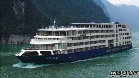 长江船舶设计院接获高端游轮设计项目