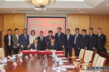 云顶香港与宝山区政府签订战略合作备忘录