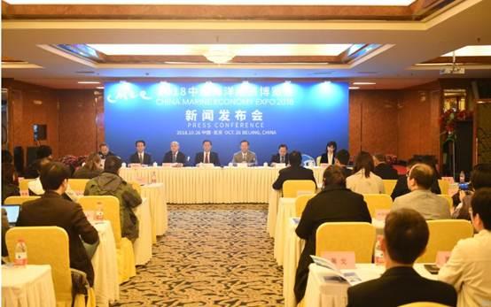 2018中国海洋经济博览会11月22日举办