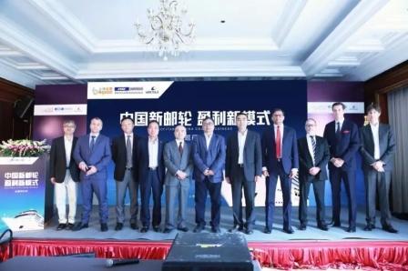 """""""中国新邮轮,盈利新模式""""主题研讨会在沪召开"""