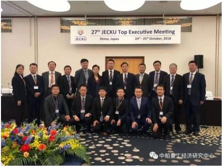 第27届JECKU造船高峰会在日本召开
