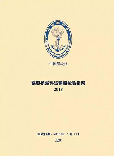 中国船级社《辐照核燃料运输船检验指南》即将生效