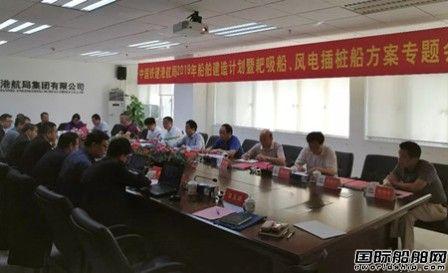 中铁建港航局2019年船舶建造计划召开