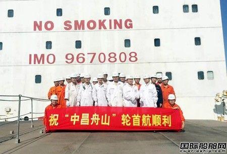 """中昌海运""""中昌舟山""""轮顺利开航"""