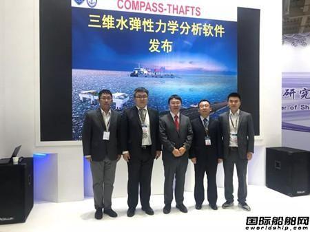 七O二所与CCS联合发布COMPASS-THAFTS三维水弹性力学分析软件