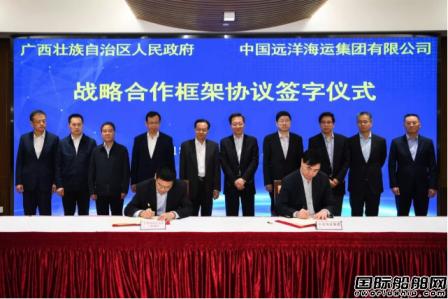 中远海运与广西自治区政府北部湾集团签署战略合作协议