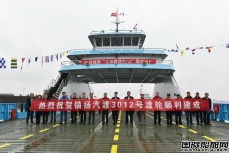 镇江船厂顺利交付一艘60m车客渡船