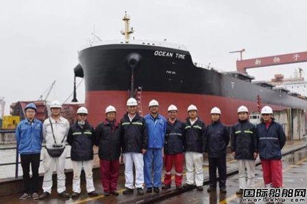 扬子江船业为长海船务建造首艘82000吨散货船出坞