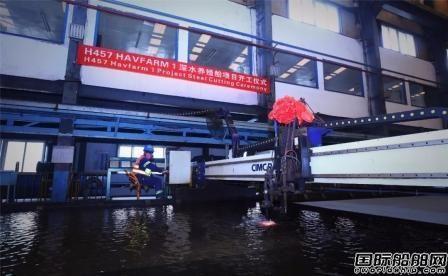 中集来福士建造全球最大深水养殖工船开工