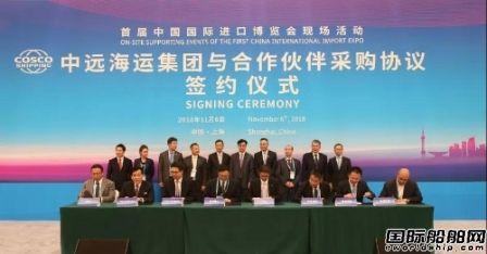 中远海运集团与合作伙伴签署采购协议