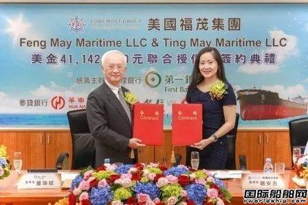 福茂集团2艘巴拿马型散货船获台湾银行融资