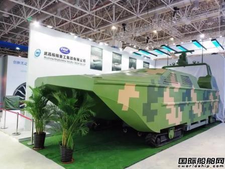 武船造全球首款水陆两栖智能无人防务快艇亮相珠海航展