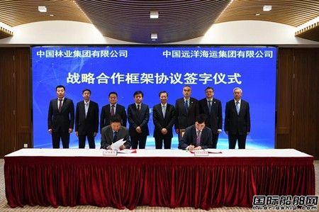 中远海运集团与中林集团签署战略合作框架协议