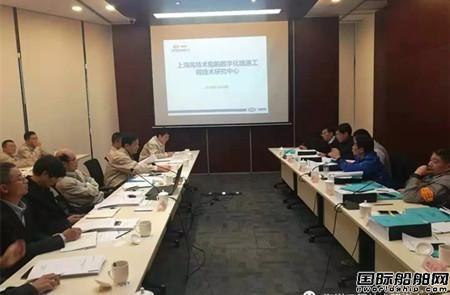 上海高技术船舶数字化建造工程技术研究中心通过验收