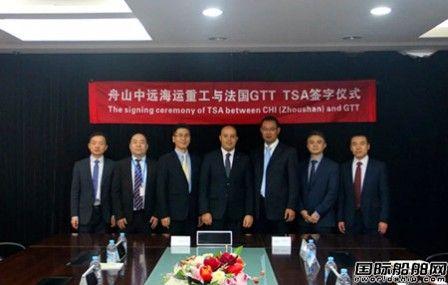 舟山中远海运重工与GTT签订技术服务协议