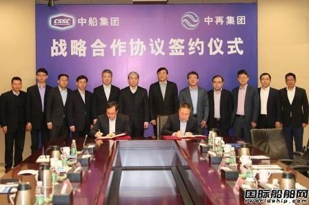 中船集团与中再集团签署战略合作协议