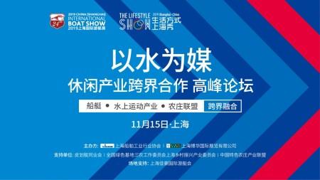 《以水为媒 ・ 休闲产业跨界合作高峰论坛》在沪成功举办
