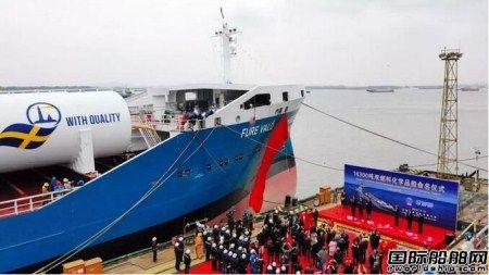 中航鼎衡16300吨化学品船4#船命名