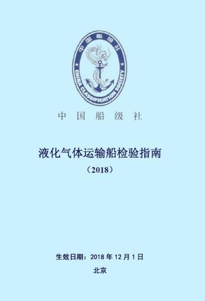 中国船级社《液化气体运输船检验指南》2018即将生效