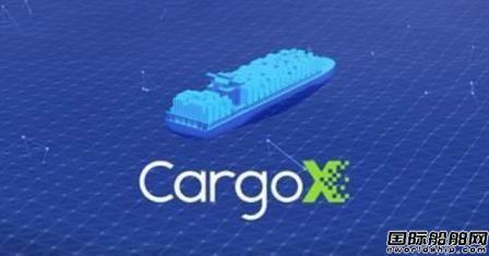CargoX推出全球航运业首个开放区块链平台