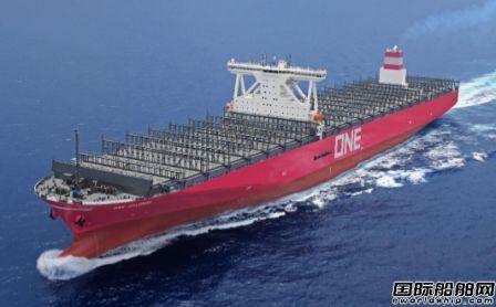 ONE接收一艘14000TEU集装箱船