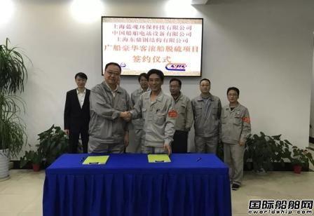 沪东中华抢占脱硫洗涤系统加装市场