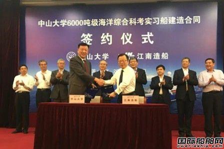 江南造船获中山大学6000吨级海洋综合科考实习船订单