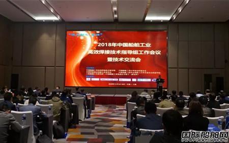 中国船舶工业高效焊接技术指导组工作会议暨技术交流会成功举办