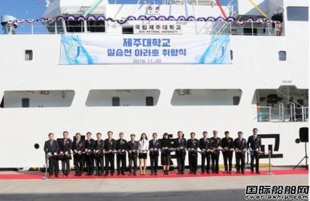 """韩国济州大学最新实习船""""我罗""""号启航"""