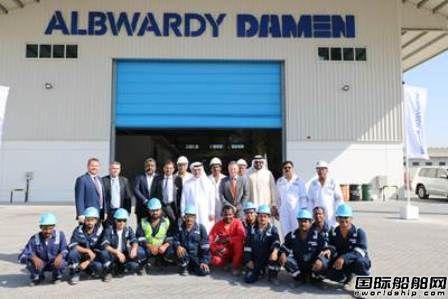 达门Albwardy新修船厂开业