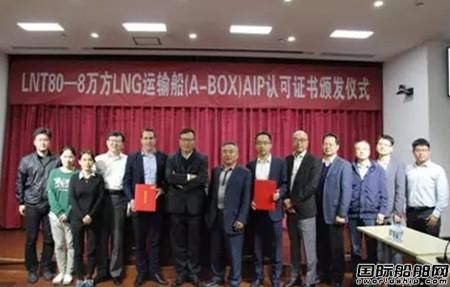 CCS向LNT Marine和SDARI颁发8万方LNG船AiP认证
