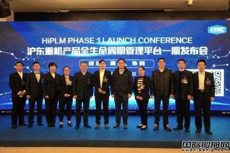 沪东重机产品全生命周期管理平台HiPLM一期上线