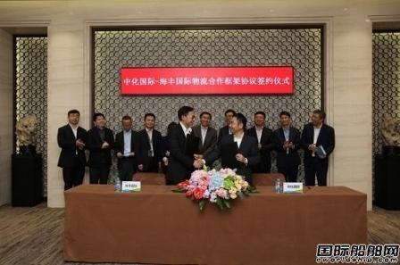 中化国际与海丰国际签订物流合作协议