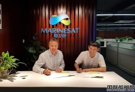 GTMaritime与海卫通签增值销售协议