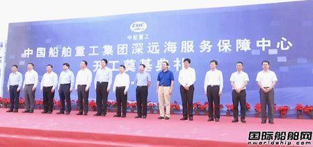 中船重工深远海科技中心项目在三亚开建