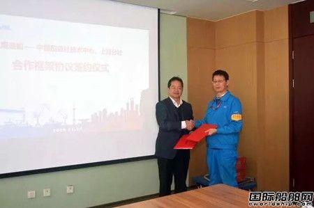 CCS上海规范研究所与江南研究院签署技术合作框架协议