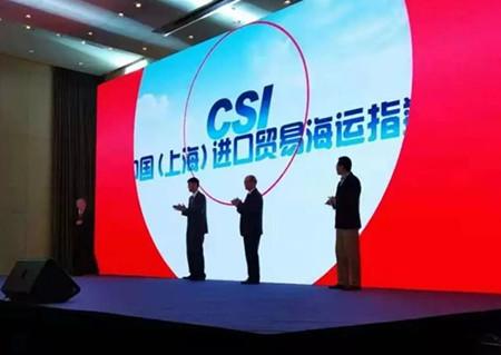 中国(上海)进口贸易海运指数发布