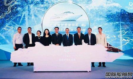 """星梦邮轮""""探索梦号""""明年4月将正式在上海首航"""