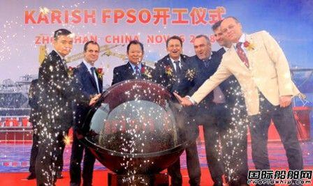 舟山中远海运重工Karish FPSO项目正式开工