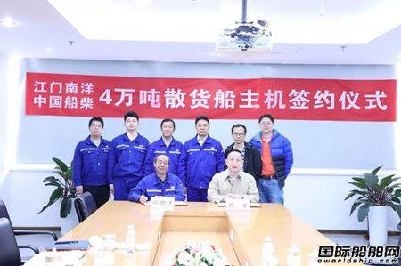 中国船柴接获南洋船舶4万吨散货船系列主机订单