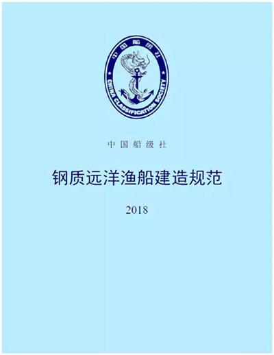 中国船级社《钢质远洋渔船建造规范》2018即将生效