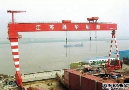 镇江船厂接手这家破产船厂