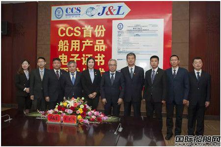 中国船级社为巨力索具签发全球首份电子证书