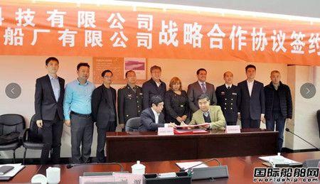 芜湖造船厂与保利科技签约开拓国际军贸市场