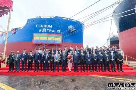 外高桥造船18.7万吨散货船系列首制船命名
